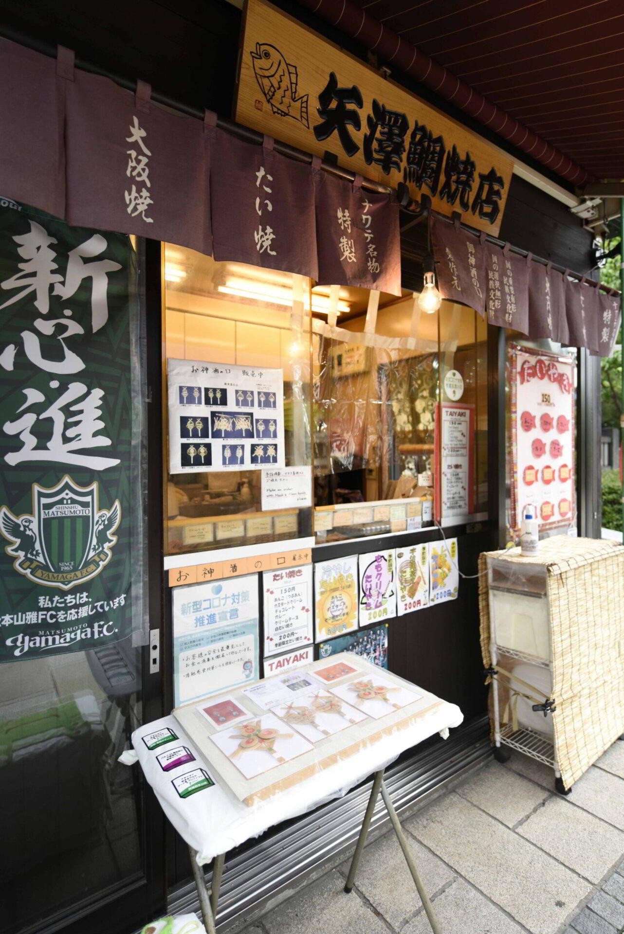 矢澤鯛焼店(矢澤商店)