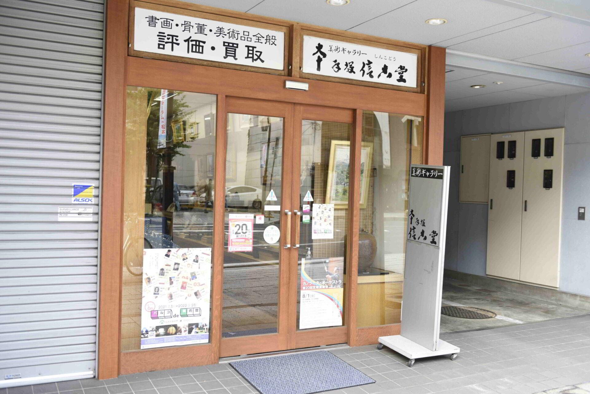 手塚信古堂